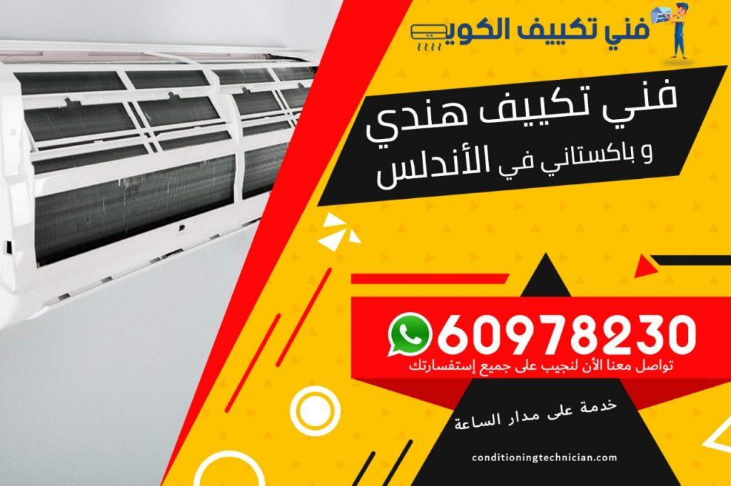 فني تكييف الأندلس الكويت