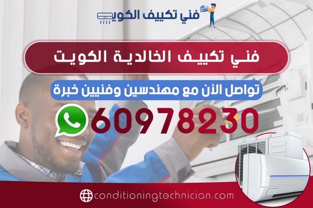 اتصل على فني تكييف الخالدية الكويت من خلال 60978230 ، نحن في خدمة صيانة تكييف الخالدية في الكويت نقدم اليكم أكثر الفنيين خبرة في مجال معالجة وتركيب التكييف