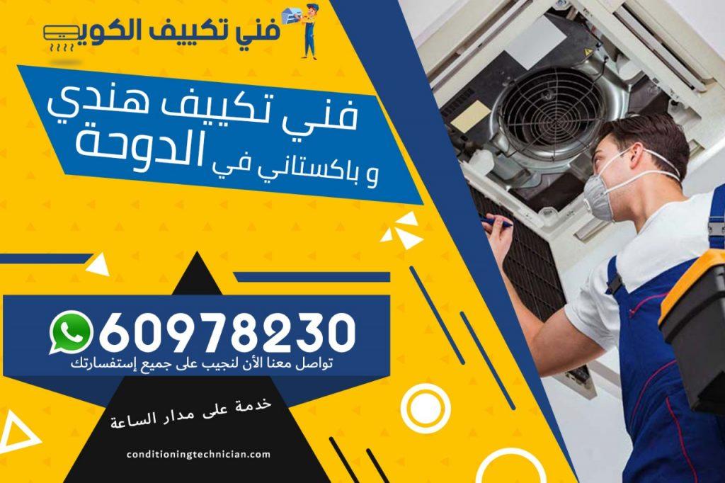 فني تكييف الدوحة الكويت