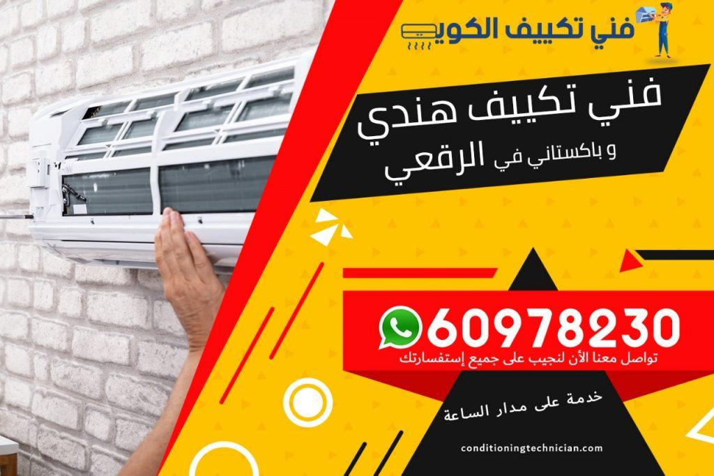 فني تكييف الرقعي الكويت