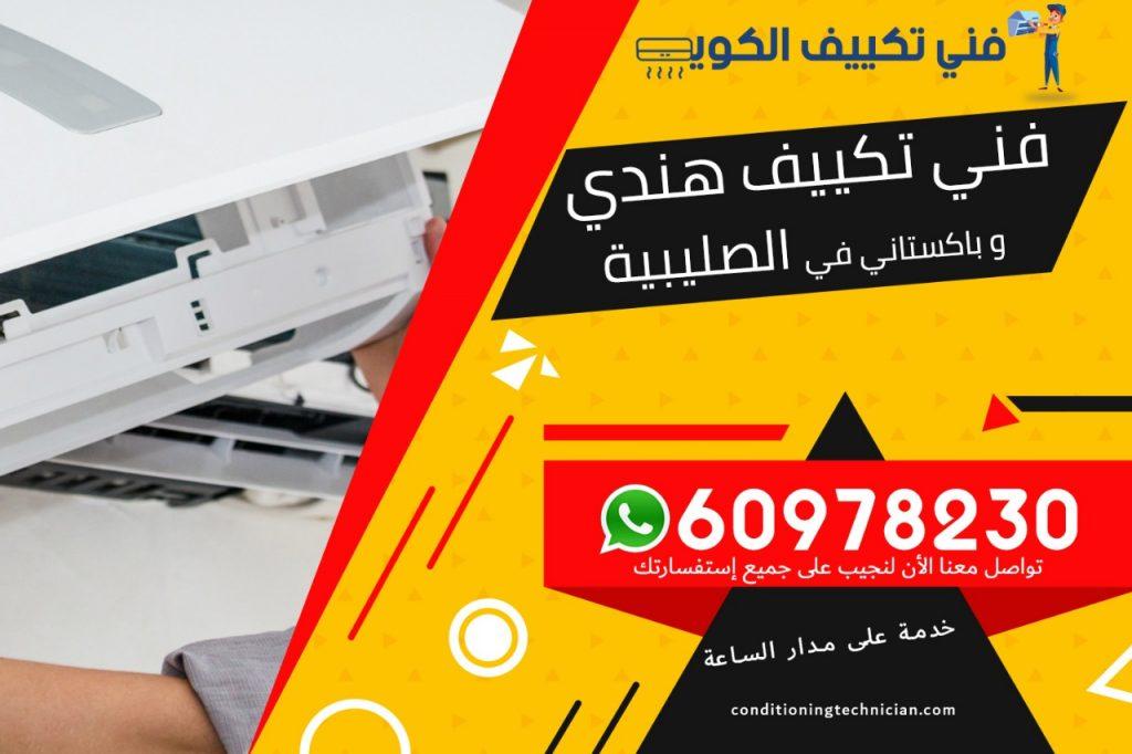 فني تكييف الصليبية الكويت