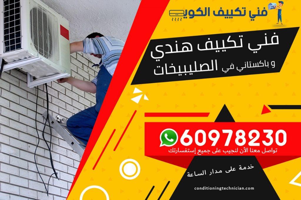 فني تكييف الصليبيخات الكويت
