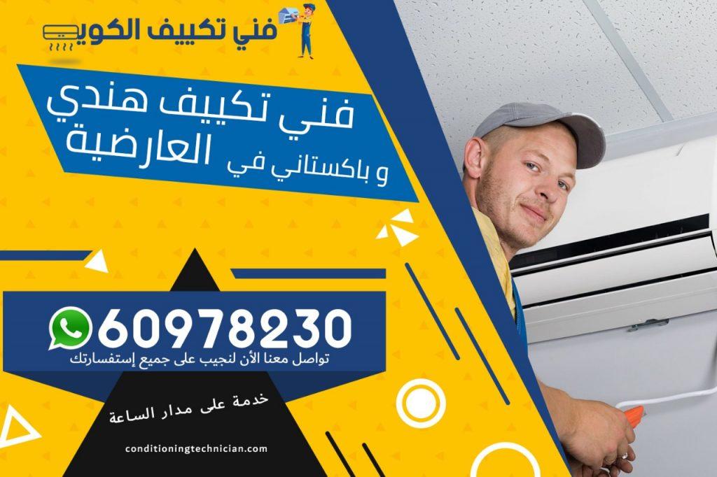 فني تكييف العارضية الكويت