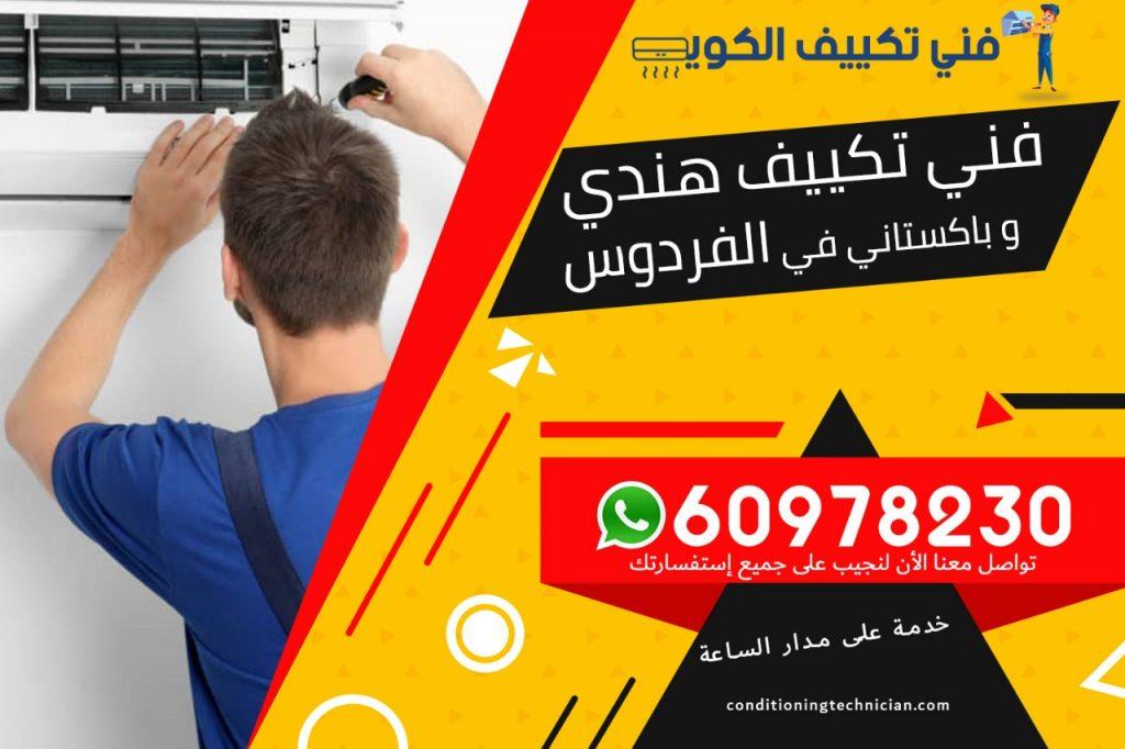 فني تكييف الفردوس الكويت