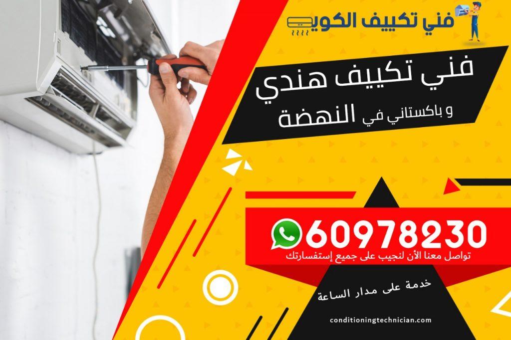 فني تكييف النهضة الكويت