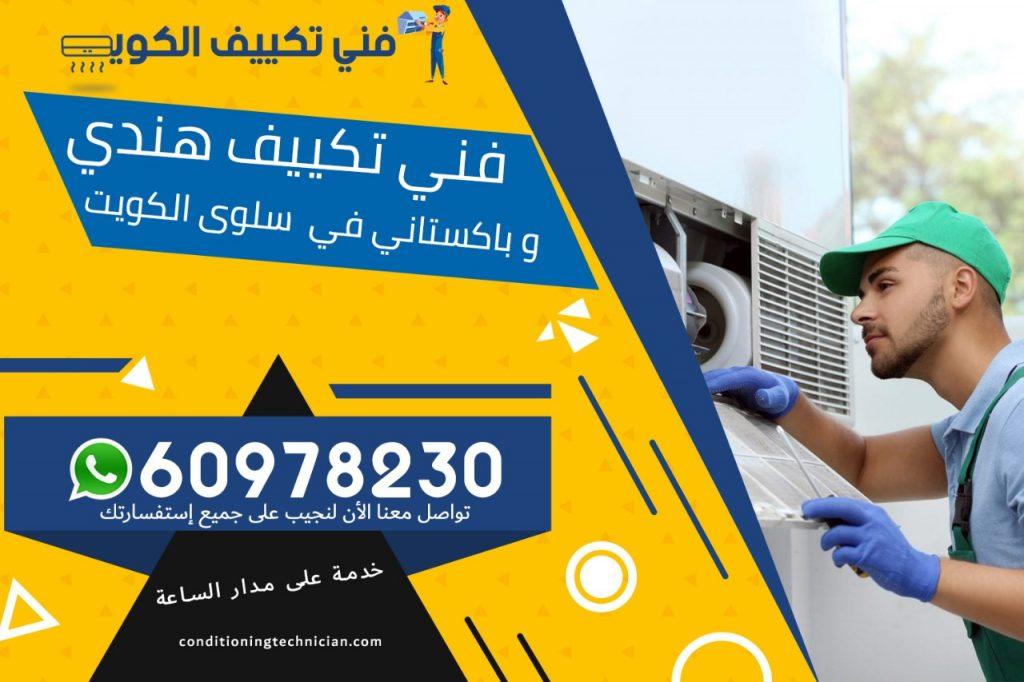 فني تكييف سلوى الكويت