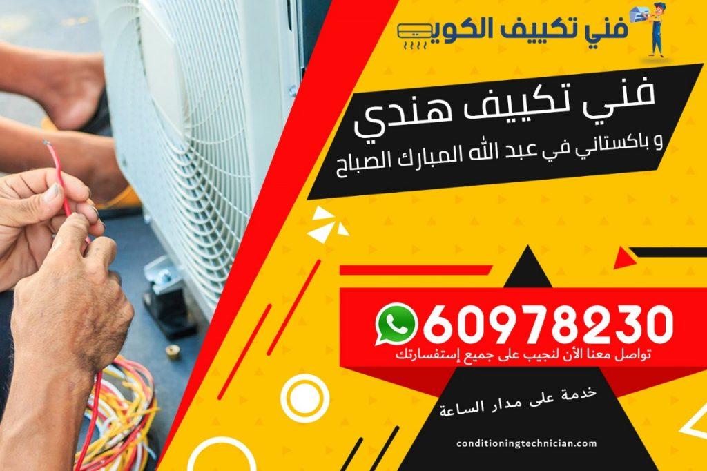فني تكييف عبدالله المبارك الصباح الكويت