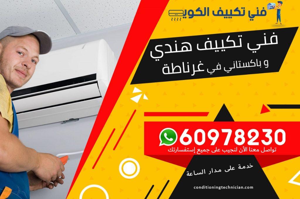 فني تكييف غرناطة الكويت