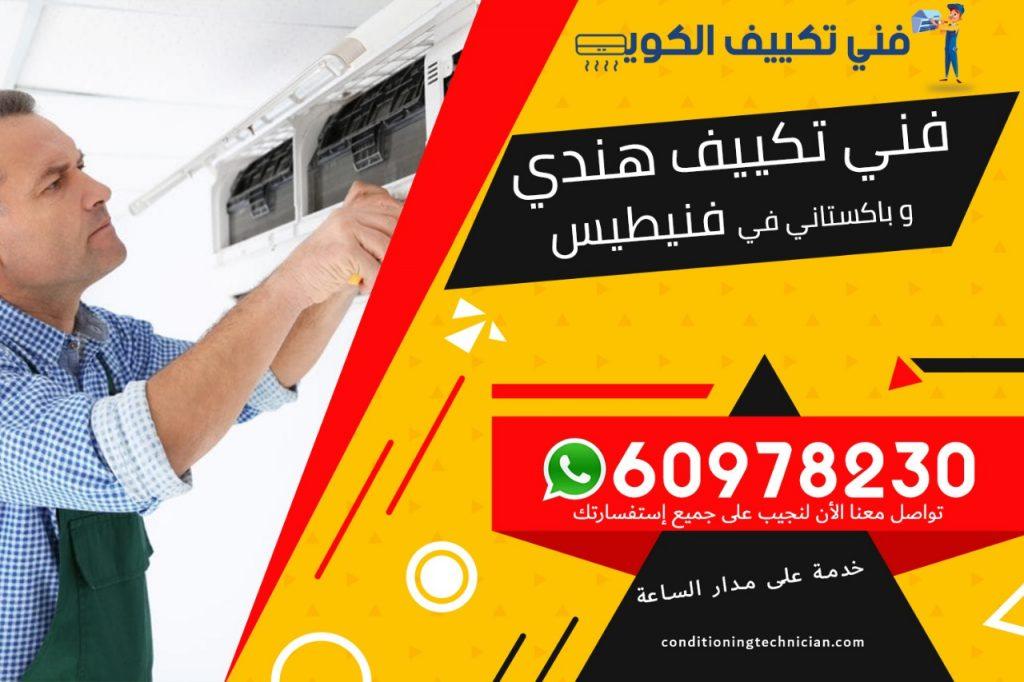 فني تكييف فنيطيس الكويت