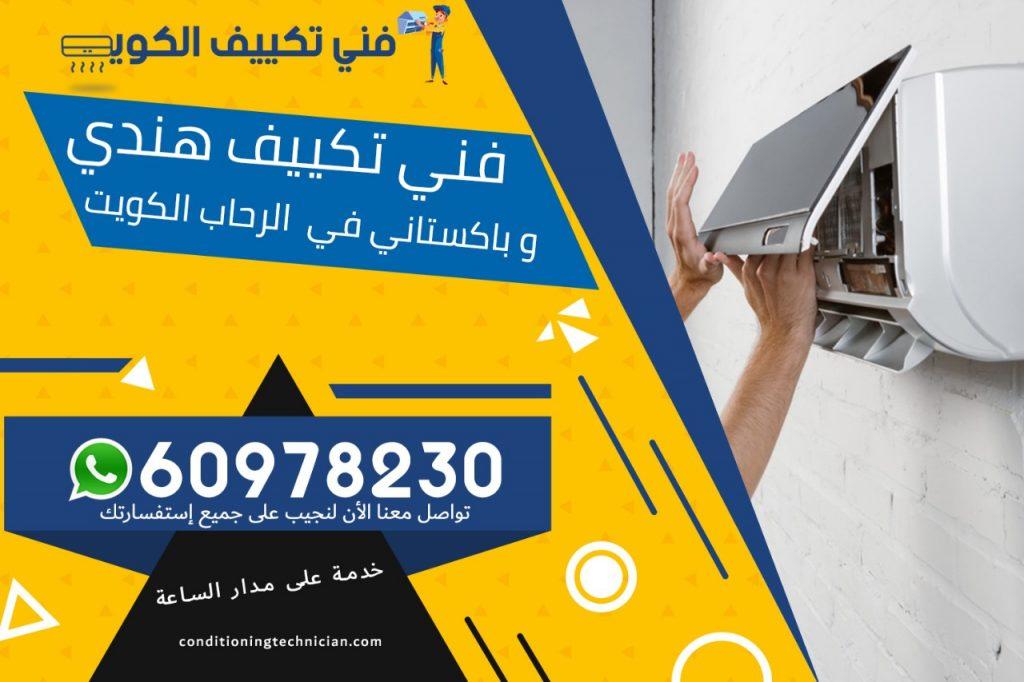 فني تكييف الرحاب الكويت