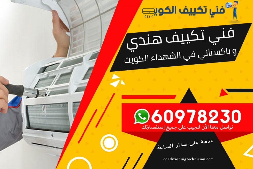 فني تكييف الشهداء الكويت