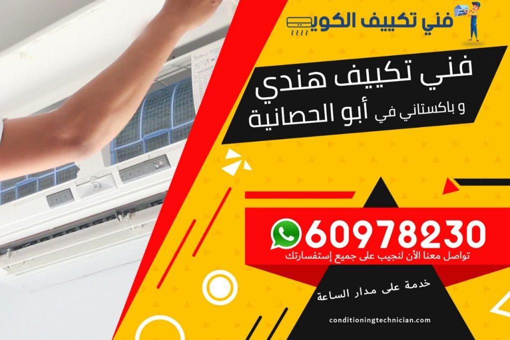 فني تكييف أبو الحصانية الكويت