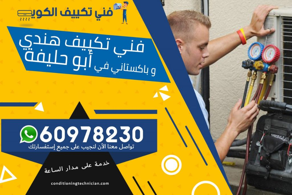 فني تكييف أبو حليفة الكويت