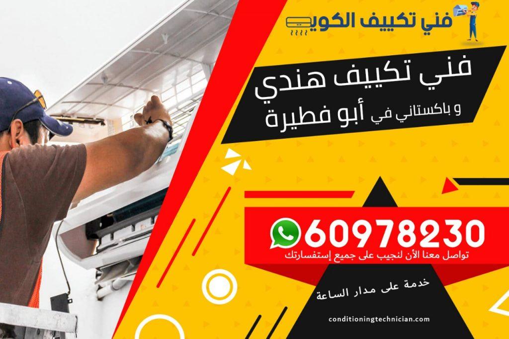 فني تكييف أبو فطيرة الكويت