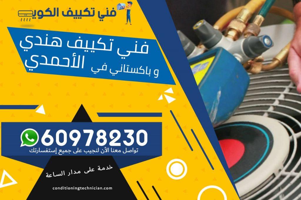 فني تكييف الأحمدي الكويت