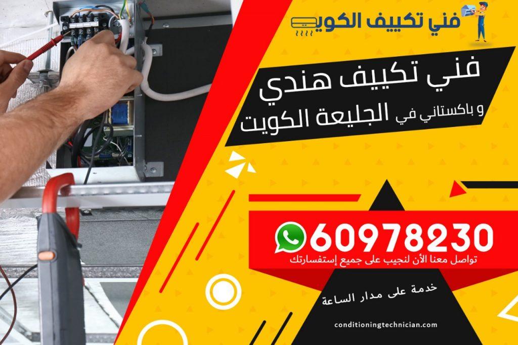 فني تكييف الجليعة الكويت