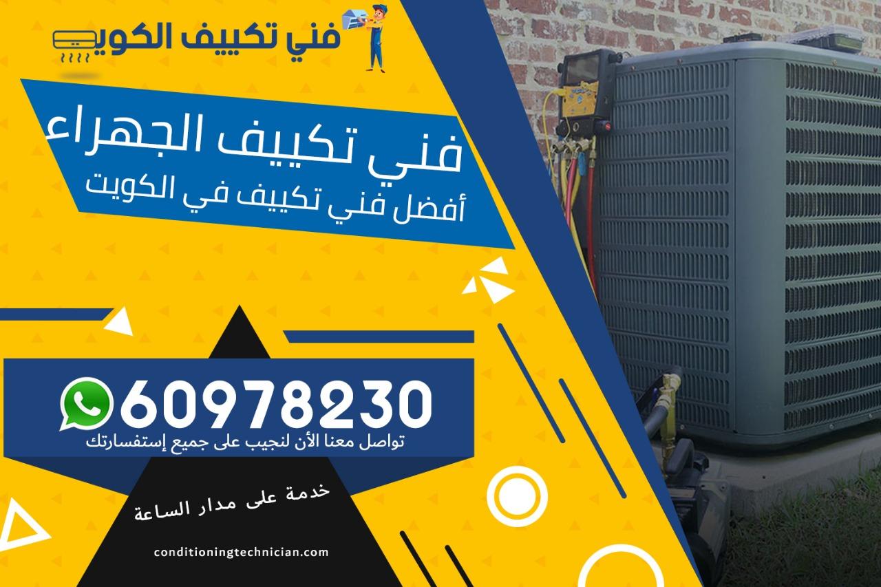 فني تكييف الجهراء الكويت