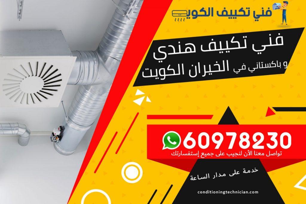 فني تكييف الخيران الكويت