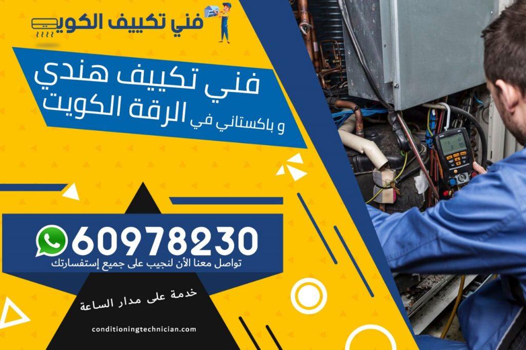 فني تكييف الرقة الكويت
