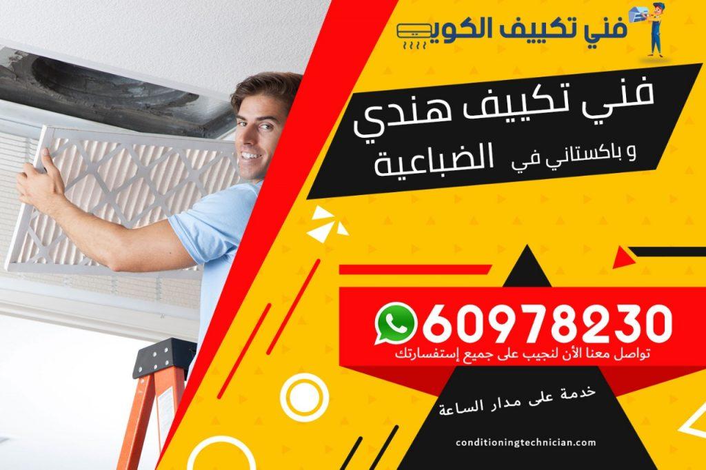 فني تكييف الضباعية الكويت