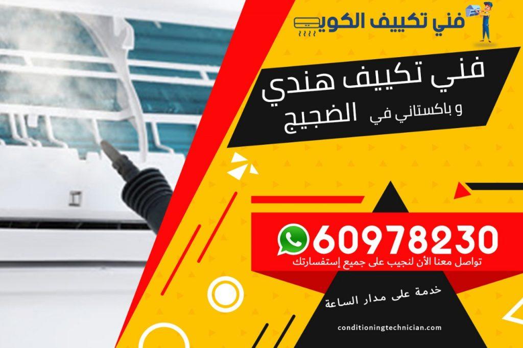 فني تكييف الضجيج الكويت