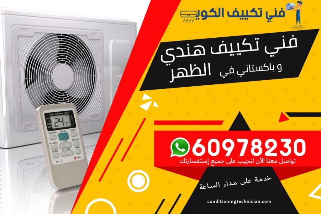 فني تكييف الظهر الكويت
