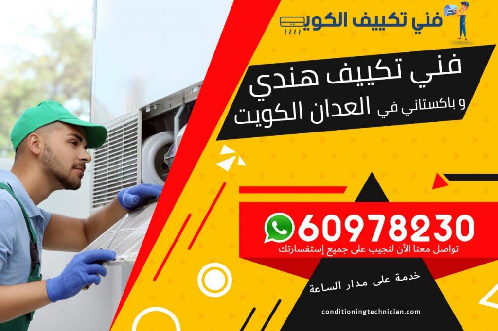 فني تكييف العدان الكويت