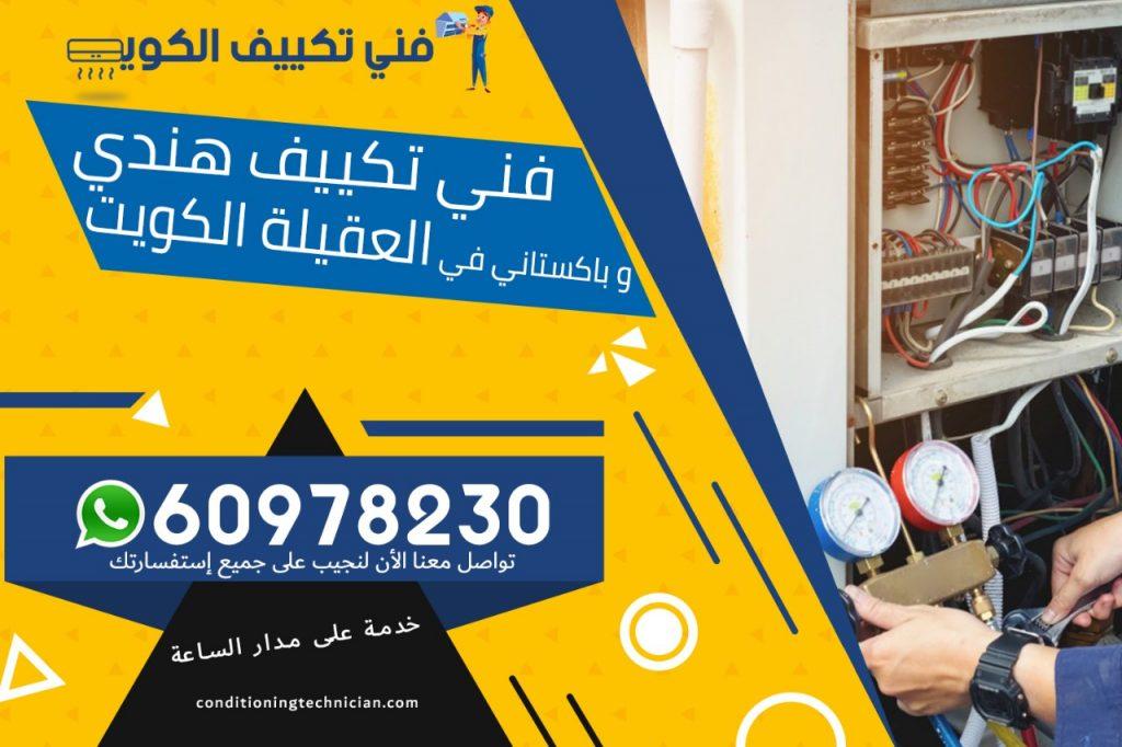 فني تكييف العقيلة الكويت