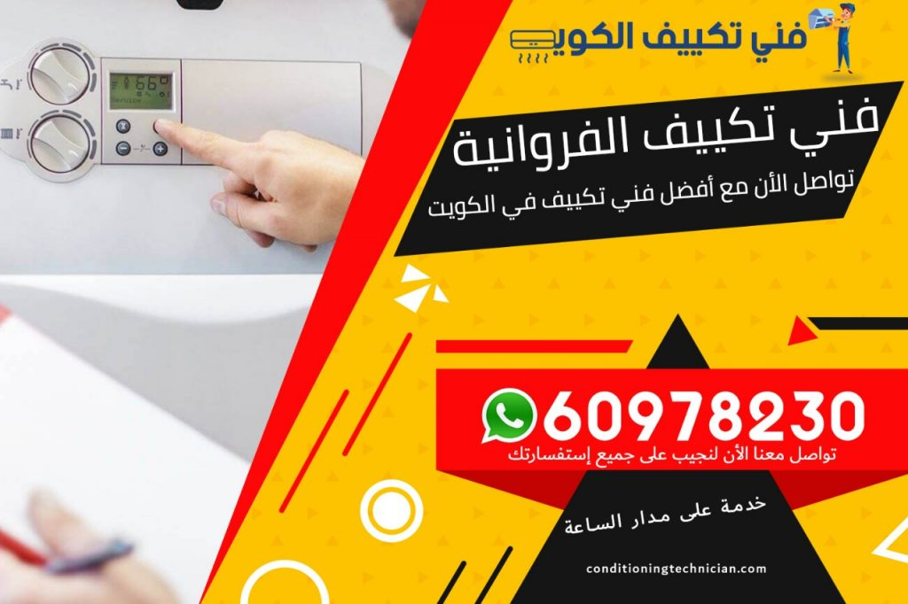 فني تكييف الفروانية الكويت