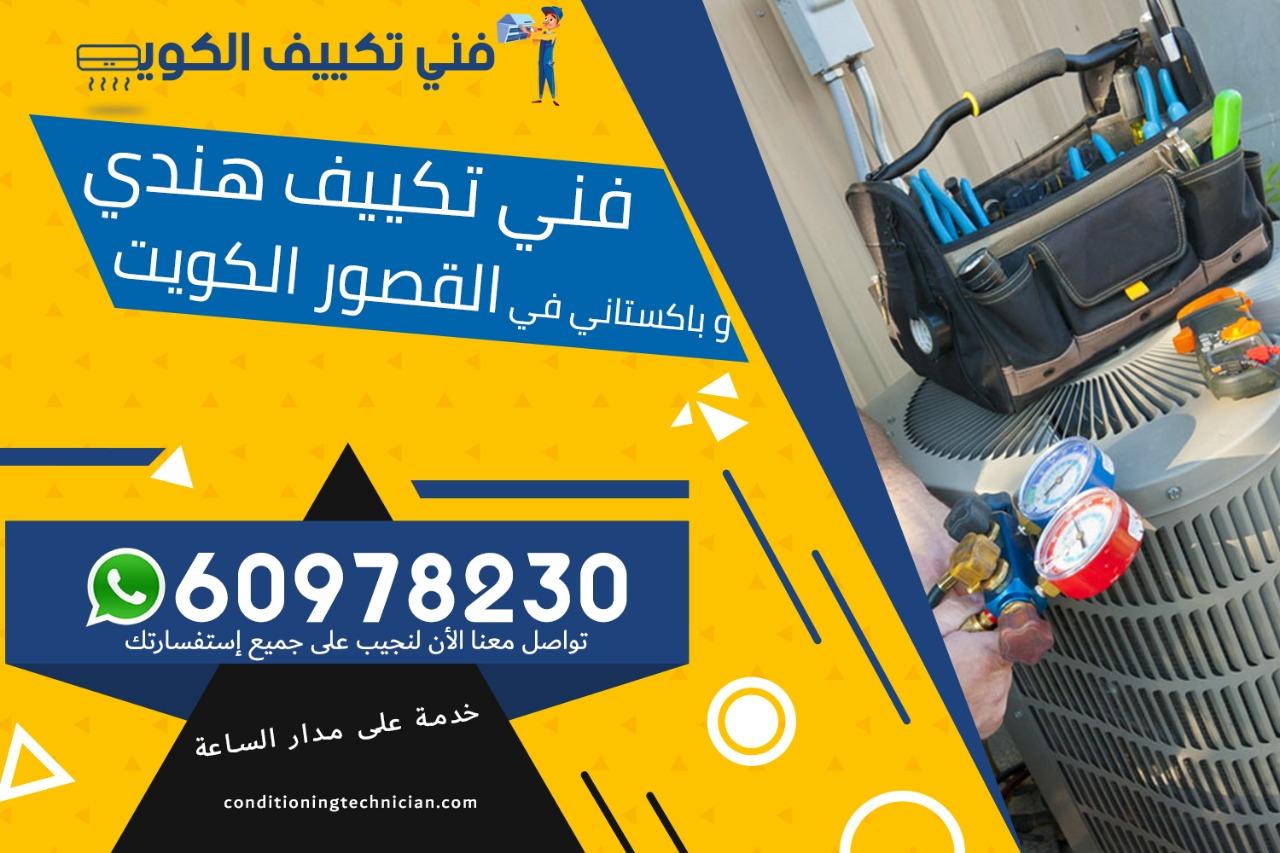 فني تكييف القصور الكويت