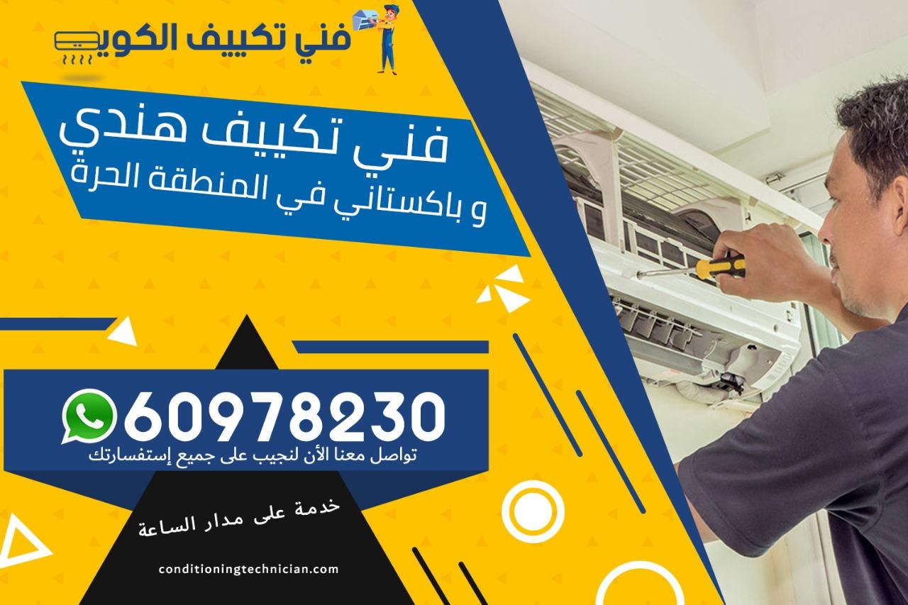 فني تكييف المنطقة الحرة الكويت