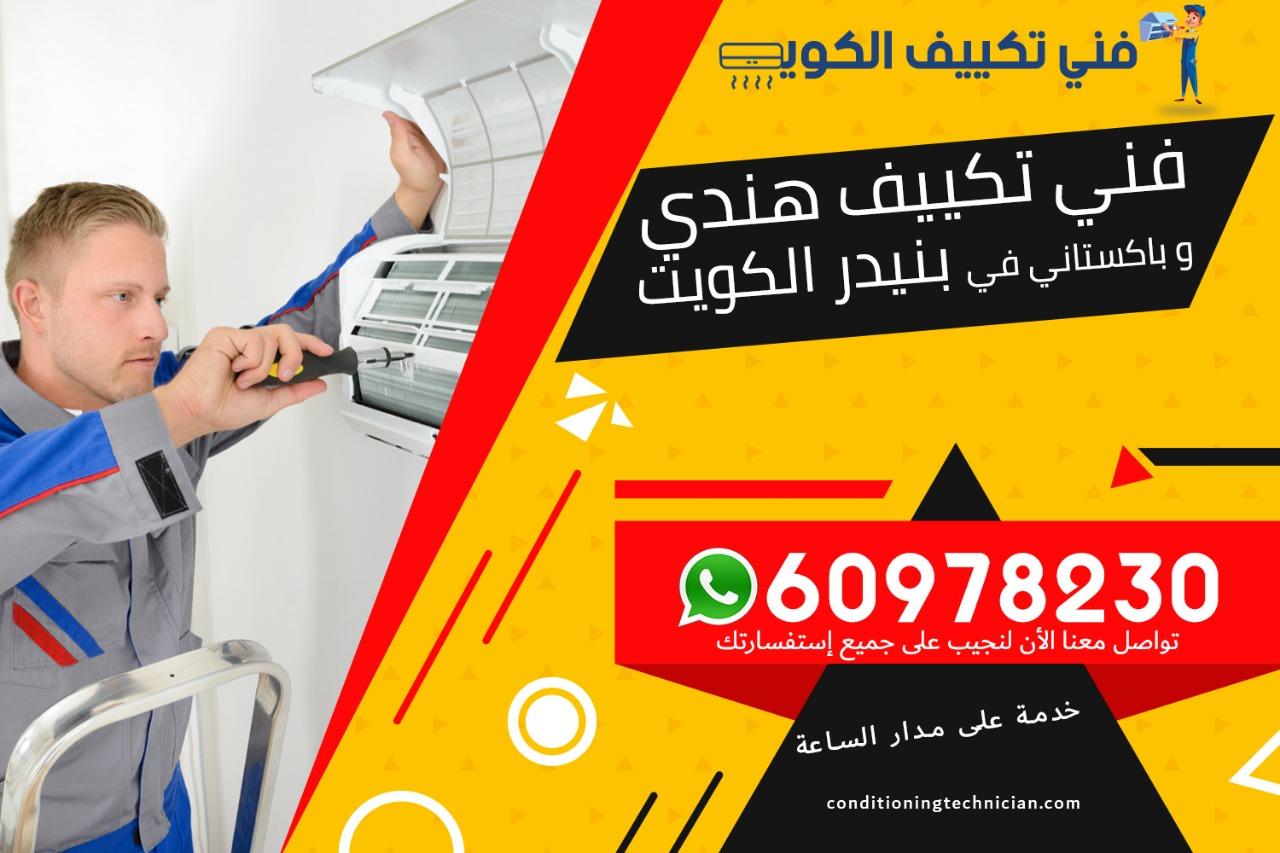 فني تكييف بنيدر الكويت