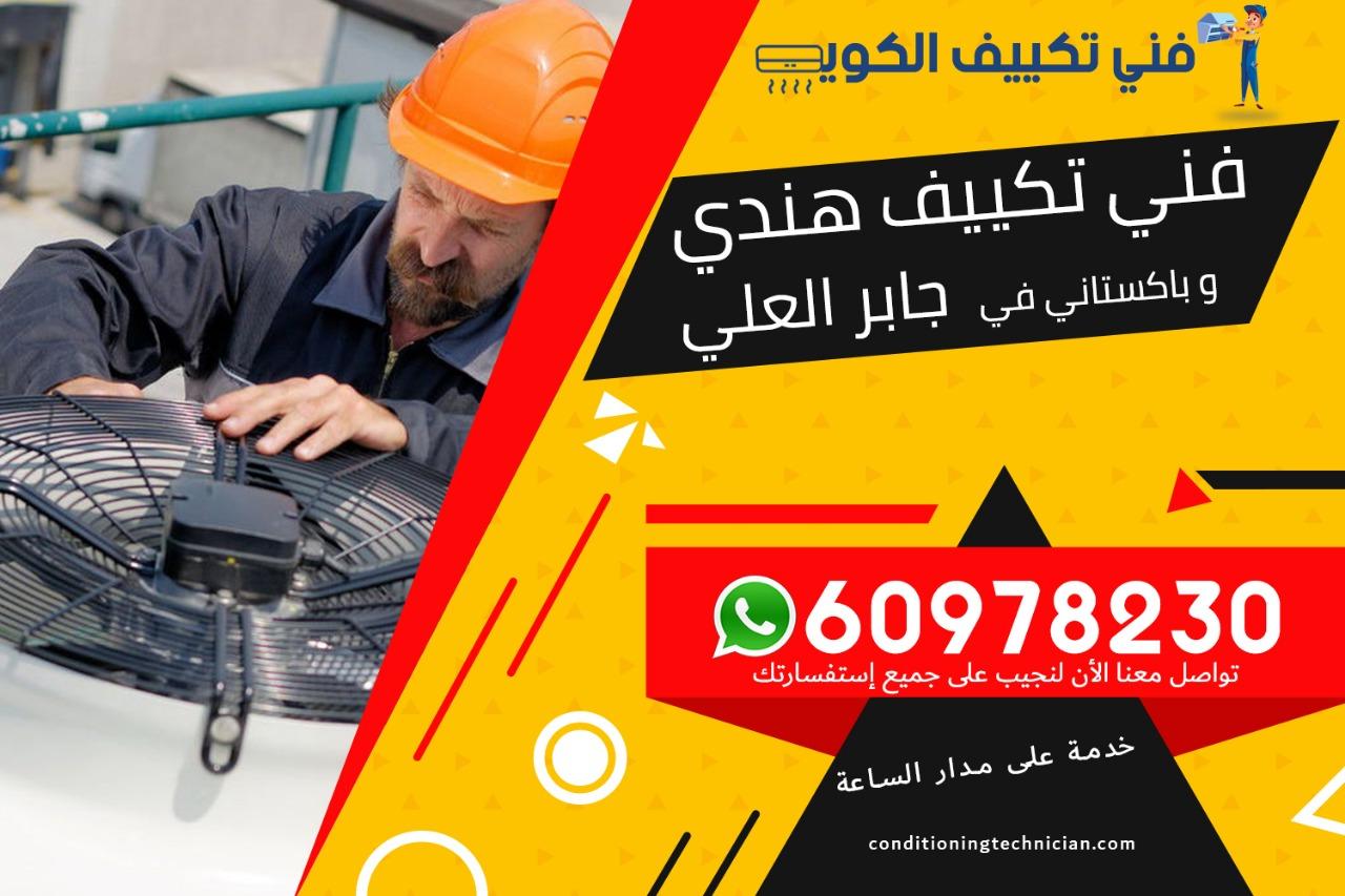 فني تكييف جابر العلي الكويت