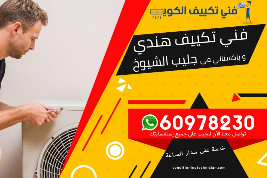 فني تكييف جليب الشيوخ الكويت