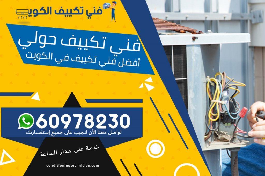 فني تكييف حولي الكويت
