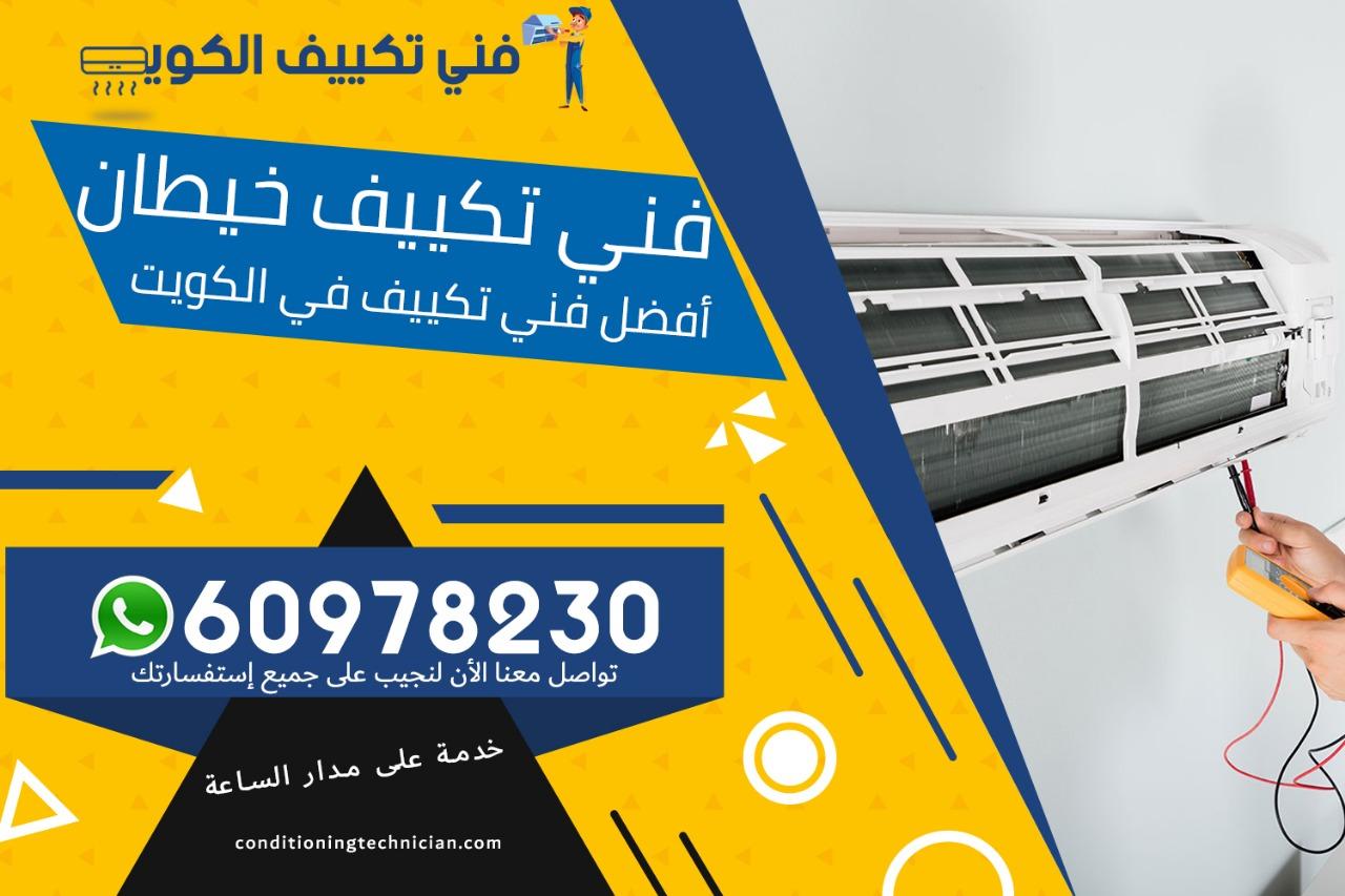 فني تكييف خيطان الكويت