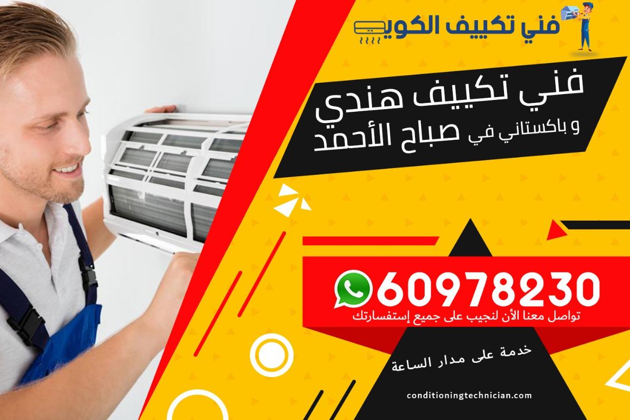 فني تكييف صباح الأحمد الكويت