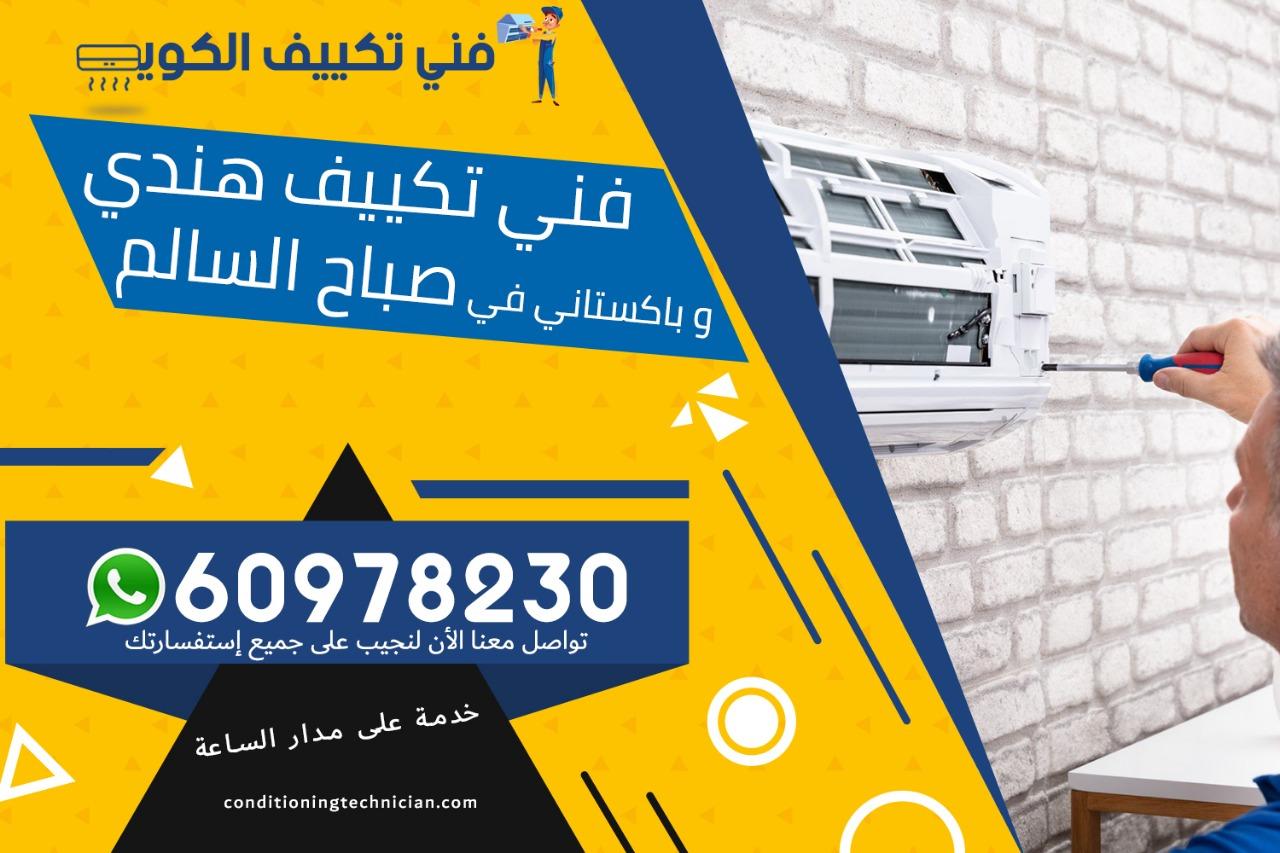 فني تكييف صباح السالم الكويت