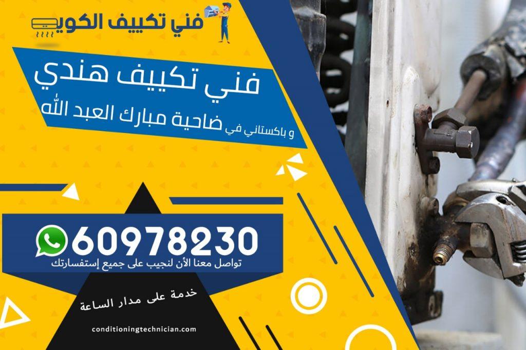 فني تكييف ضاحية مبارك العبدالله الكويت