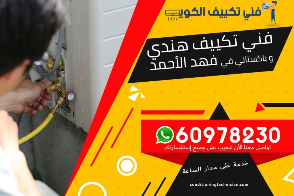 فني تكييف فهد الأحمد الكويت