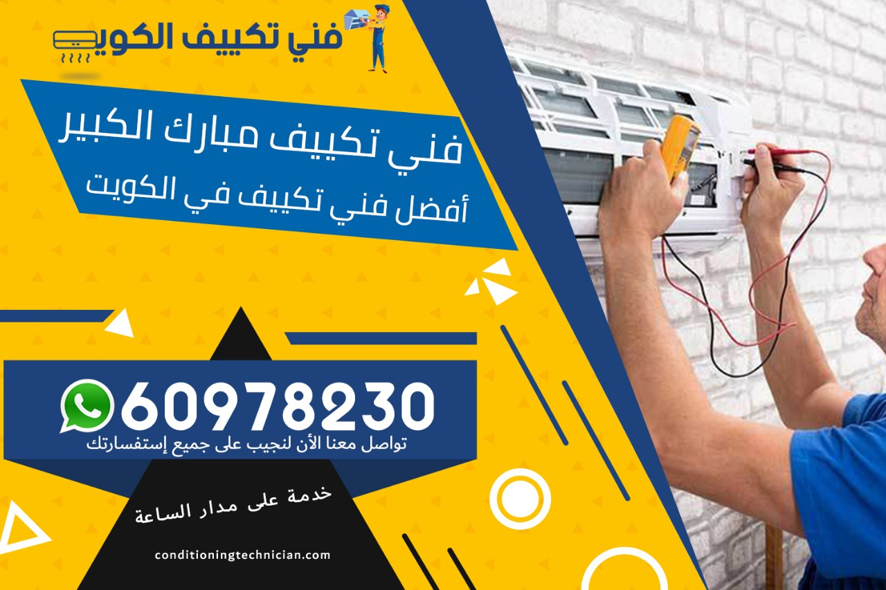 فني تكييف مبارك الكبير الكويت