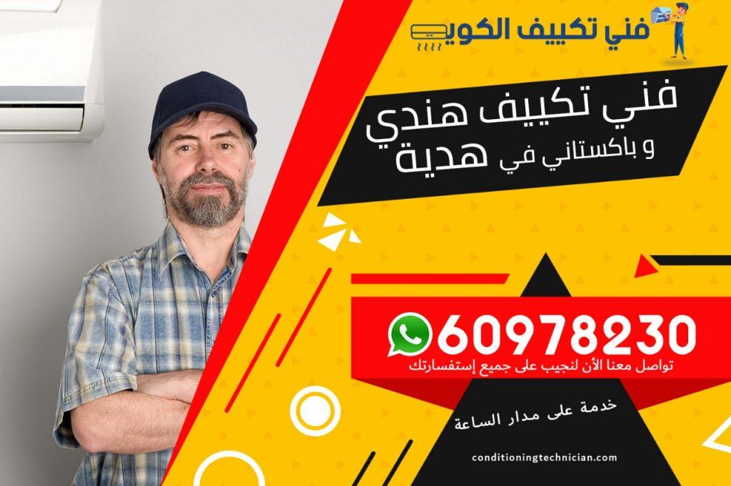 فني تكييف هدية الكويت
