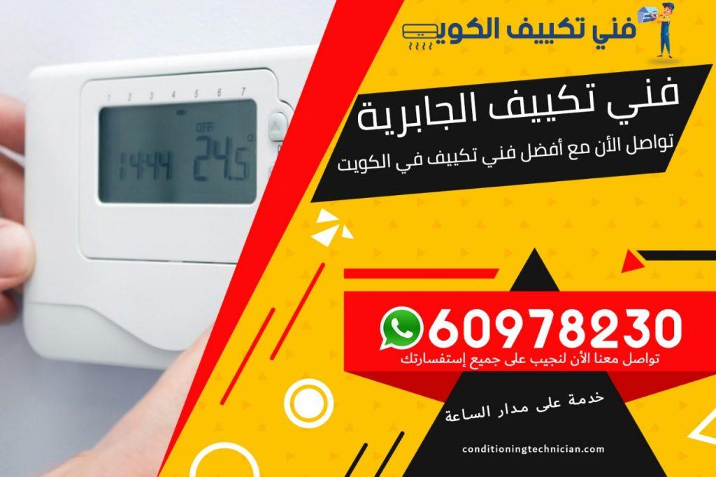 فني تكييف الجابرية الكويت