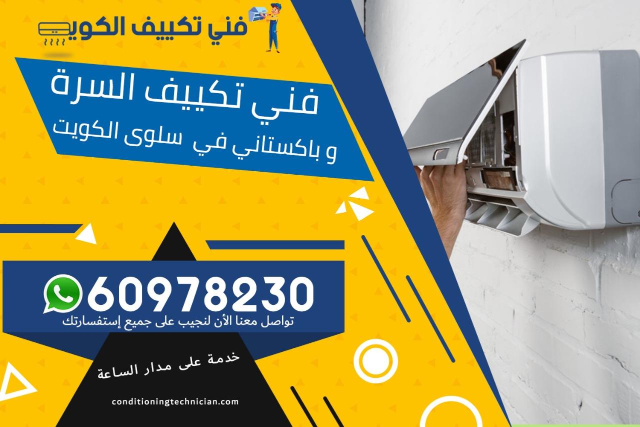 فني تكييف السرة الكويت