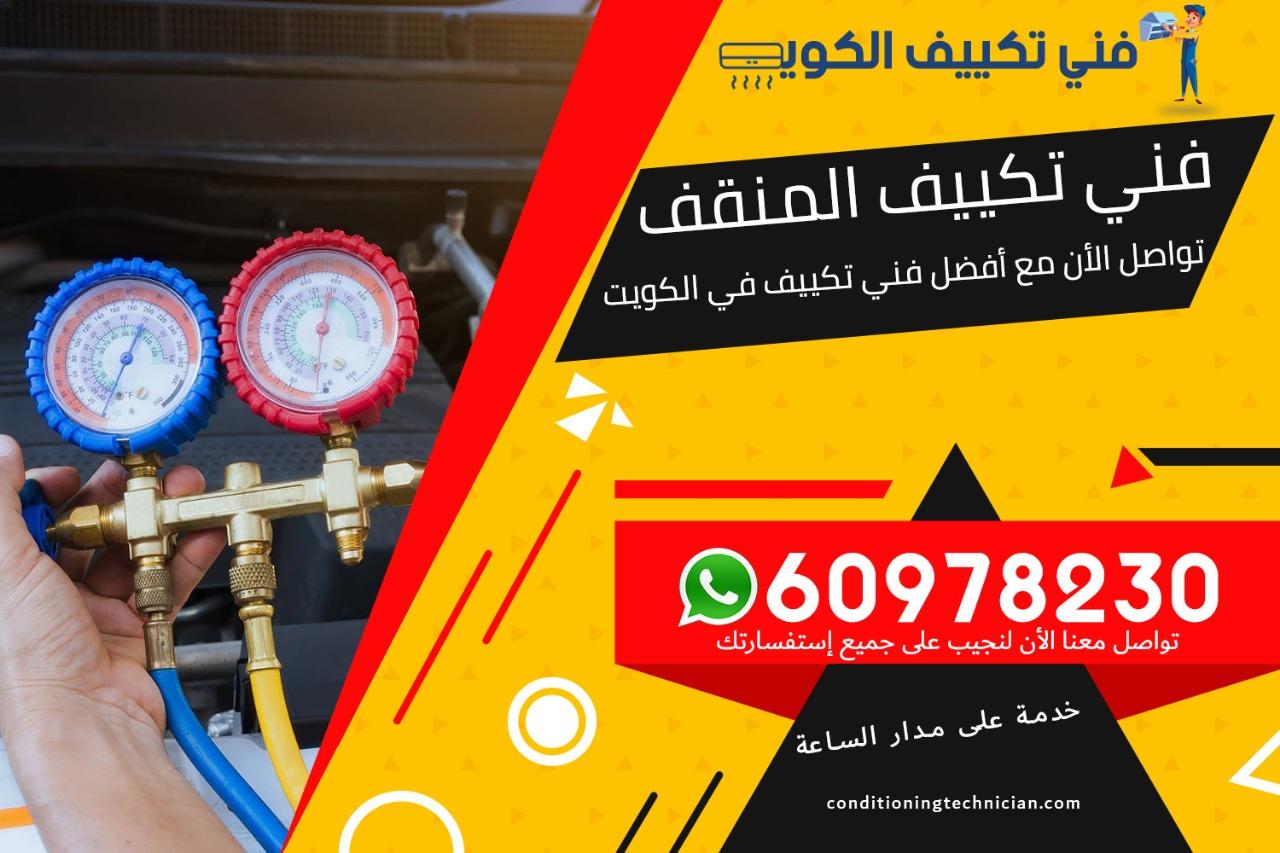 فني تكييف المنقف الكويت