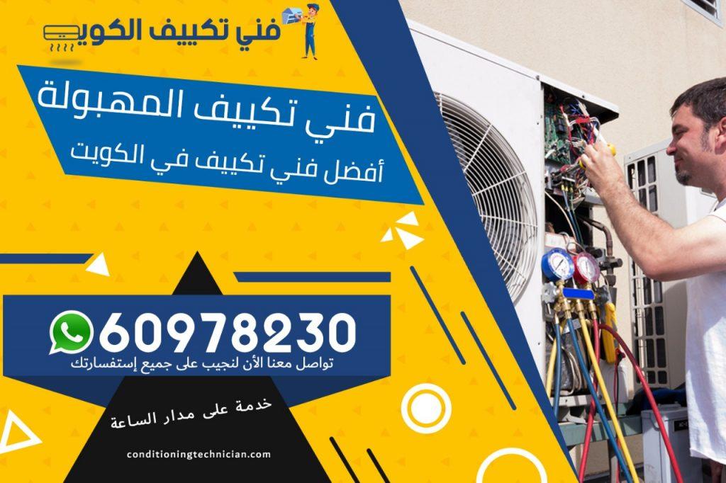 فني تكييف المهبولة الكويت