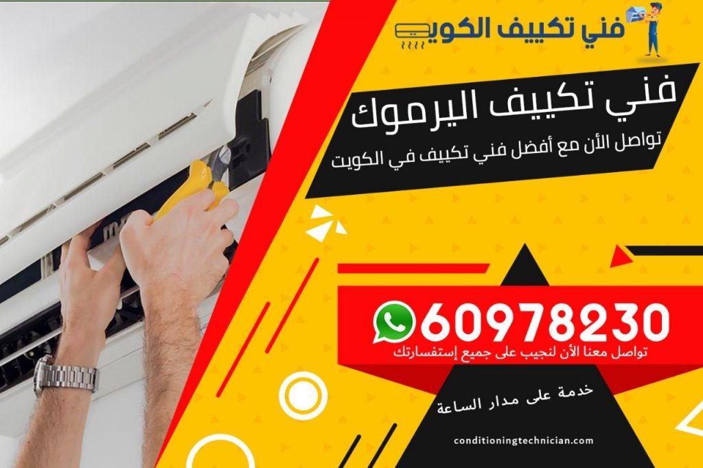 فني تكييف اليرموك الكويت