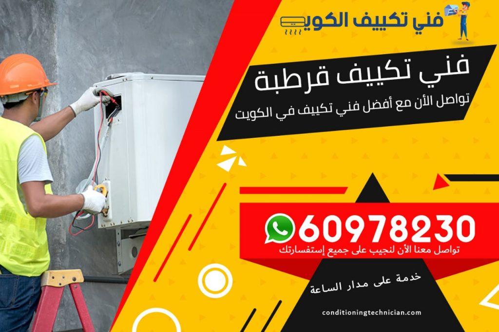 فني تكييف قرطبة الكويت