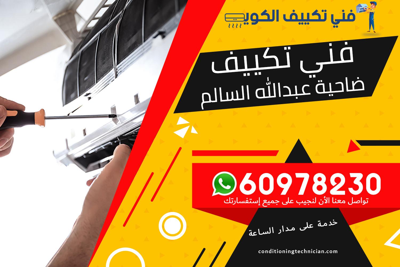 فني تكييف ضاحية عبدالله السالم الكويت