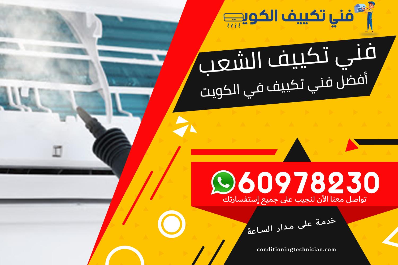 فني تكييف الشعب الكويت